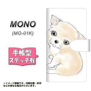 メール便送料無料 docomo MONO MO-01K 手帳型スマホケース 【ステッチタイプ】 【 YD817 チワワ03 】横開き (ドコモ MONO MO-01K/MO01K用