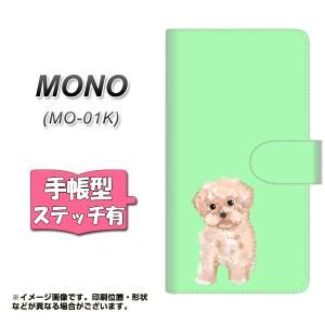 メール便送料無料 docomo MONO MO-01K 手帳型スマホケース 【ステッチタイプ】 【 YJ063 トイプー04 グリーン  】横開き (ドコモ MONO MO