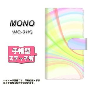 メール便送料無料 docomo MONO MO-01K 手帳型スマホケース 【ステッチタイプ】 【 YJ308 マーブル ウエーブ 】横開き (ドコモ MONO MO-01