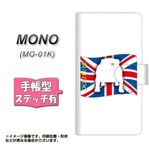 メール便送料無料 docomo MONO MO-01K 手帳型スマホケース 【ステッチタイプ】 【 ZA810 ブルドッグ 】横開き (ドコモ MONO MO-01K/MO01K
