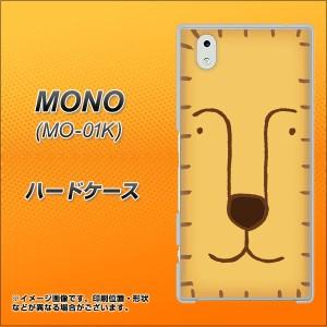 docomo MONO MO-01K ハードケース / カバー【356 らいおん 素材クリア】(ドコモ MONO MO-01K/MO01K用)