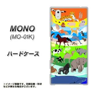 docomo MONO MO-01K ハードケース / カバー【YJ202 アニマル 動物 カラフル かわいい 素材クリア】(ドコモ MONO MO-01K/MO01K用)