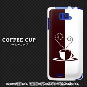 docomo MEDIAS X N-04E やわらかケース(TPU ソフトケース)【273 コーヒーカップ 素材ホワイト】 UV印刷 (メディアスX/N04E用)