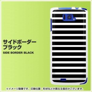 docomo MEDIAS X N-04E やわらかケース(TPU ソフトケース)【330 サイドボーダーブラック 素材ホワイト】 UV印刷 (メディアスX/N04E