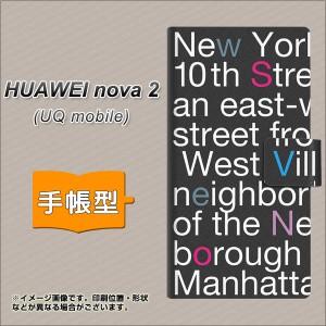 メール便送料無料 UQ mobile HUAWEI nova 2 手帳型スマホケース 【 538 new-york-カラー 】横開き (uqモバイル HUAWEI nova2/NOVA2用/ス