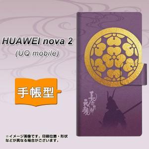 メール便送料無料 UQ mobile HUAWEI nova 2 手帳型スマホケース 【 AB800 長宗我部元親シルエットと家紋 】横開き (uqモバイル HUAWEI no