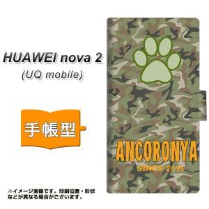 メール便送料無料 UQ mobile HUAWEI nova 2 手帳型スマホケース 【 YA870 迷彩猫01 】横開き (uqモバイル HUAWEI nova2/NOVA2用/スマホケ