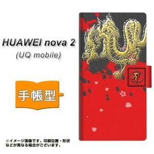 メール便送料無料 UQ mobile HUAWEI nova 2 手帳型スマホケース 【 YC901 和竜02 】横開き (uqモバイル HUAWEI nova2/NOVA2用/スマホケー