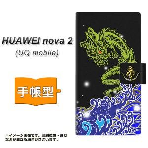 メール便送料無料 UQ mobile HUAWEI nova 2 手帳型スマホケース 【 YC902 水竜01 】横開き (uqモバイル HUAWEI nova2/NOVA2用/スマホケー