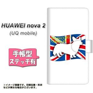 メール便送料無料 UQ mobile HUAWEI nova 2 手帳型スマホケース 【ステッチタイプ】 【 ZA853 ウェルシュコーギーカーディガン 】横開き