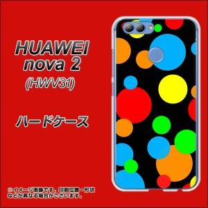 UQ mobile HUAWEI nova 2 ハードケース / カバー【076 ドット(大阪のおばちゃん) 素材クリア】(uqモバイル HUAWEI nova2/NOVA2用)