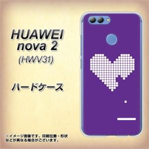 UQ mobile HUAWEI nova 2 ハードケース / カバー【VA934 ハート崩し パープル 素材クリア】(uqモバイル HUAWEI nova2/NOVA2用)