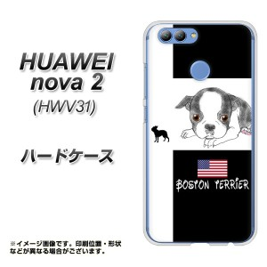 UQ mobile HUAWEI nova 2 ハードケース / カバー【YD854 ボストンテリア05 素材クリア】(uqモバイル HUAWEI nova2/NOVA2用)
