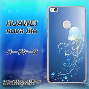HUAWEI nova lite ハードケース / カバー【362 ジェリーフィッシュ 素材クリア】(ファーウェイ nova lite/NOVALITE用)