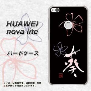 HUAWEI nova lite ハードケース / カバー【OE830 葵 素材クリア】(ファーウェイ nova lite/NOVALITE用)