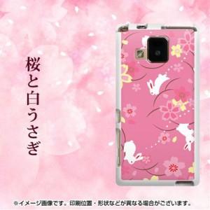 docomo ELUGA V P-06D やわらかケース(TPU ソフトケース)『149 桜と白うさぎ(素材ホワイト)』 UV印刷