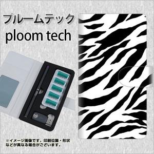 プルームテック ケース 手帳 ploomtech 革 ケース 054 ゼブラ プルームテック キャリーケース レザー ギフト 電子タバコ カバー