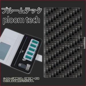 プルームテック ケース 手帳 ploomtech 革 ケース 461 カーボン プルームテック キャリーケース レザー ギフト 電子タバコ カバー