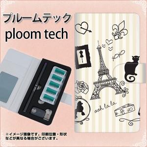 プルームテック ケース 手帳 ploomtech 革 ケース 694 パリの絵 プルームテック キャリーケース レザー ギフト 電子タバコ カバー