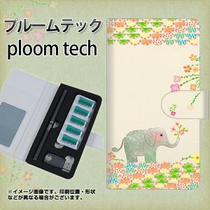 プルームテック ケース 手帳 ploomtech 革 ケース 1039 お散歩ゾウさん プルームテック キャリーケース レザー ギフト 電子タバコ