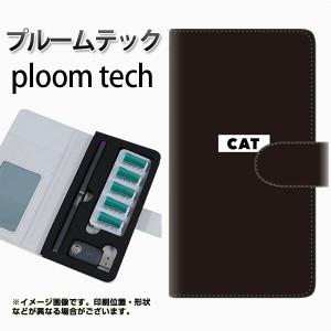 プルームテック ケース 手帳 ploomtech 革 ケース FD808 にゃんこ02(勝野)  プルームテック キャリーケース レザー ギフト 電子タバコ