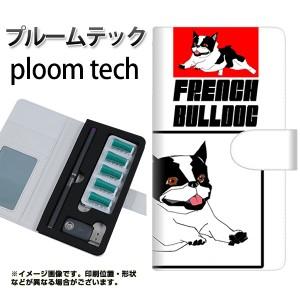プルームテック ケース 手帳 ploomtech 革 ケース YD918 フレンチブルドッグ04 プルームテック キャリーケース レザー ギフト