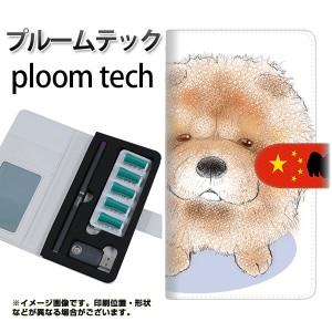 プルームテック ケース 手帳 ploomtech 革 ケース YD992 チャウチャウ01 プルームテック キャリーケース レザー ギフト 電子タバコ カバ