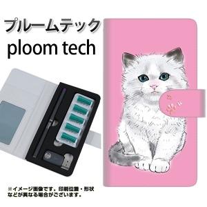 プルームテック ケース 手帳 ploomtech 革 ケース YE820 ラグドール01 プルームテック キャリーケース レザー ギフト 電子タバコ カバー