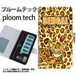 プルームテック ケース 手帳 ploomtech 革 ケース YE828 ベンガル04 プルームテック キャリーケース レザー ギフト 電子タバコ カバー