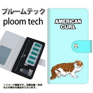 プルームテック ケース 手帳 ploomtech 革 ケース YE971 アメリカンカール02 プルームテック キャリーケース レザー ギフト 電子タバコ