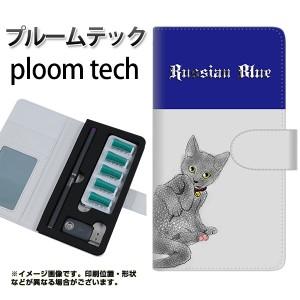 プルームテック ケース 手帳 ploomtech 革 ケース YE979 ロシアンブルー02 プルームテック キャリーケース レザー ギフト 電子タバコ カ