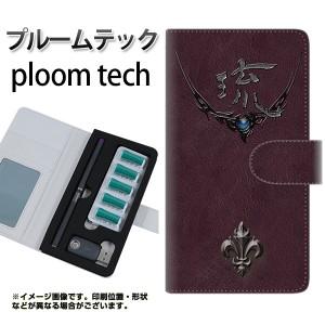 プルームテック ケース 手帳 ploomtech 革 ケース YE981 琉 プルームテック キャリーケース レザー ギフト 電子タバコ カバー
