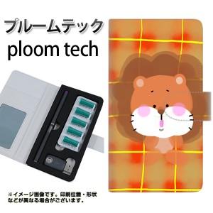 プルームテック ケース 手帳 ploomtech 革 ケース YF821 らいおん プルームテック キャリーケース レザー ギフト 電子タバコ カバー