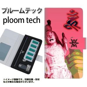 プルームテック ケース 手帳 ploomtech 革 ケース YF894 阿形像02 プルームテック キャリーケース レザー ギフト 電子タバコ カバー