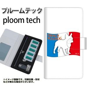 プルームテック ケース 手帳 ploomtech 革 ケース ZA826 フレンチブルドッグ プルームテック キャリーケース レザー ギフト 電子タバコ