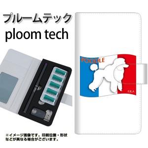 プルームテック ケース 手帳 ploomtech 革 ケース ZA839 プードル プルームテック キャリーケース レザー ギフト 電子タバコ カバー