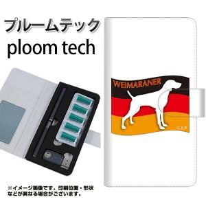 プルームテック ケース 手帳 ploomtech 革 ケース ZA854 ワイマラナー プルームテック キャリーケース レザー ギフト 電子タバコ カバー