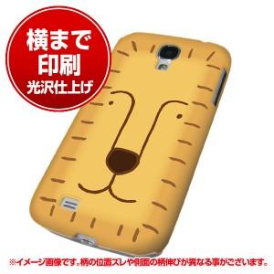 docomo Galaxy S4 SC-04E ハードケース【まるっと印刷 356 らいおん 光沢仕上げ】横まで印刷(ギャラクシー S4/SC04E用)