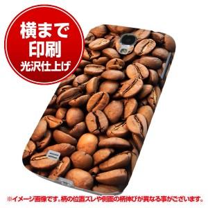 docomo Galaxy S4 SC-04E ハードケース【まるっと印刷 1309 リアルコーヒー豆 光沢仕上げ】横まで印刷(ギャラクシー S4