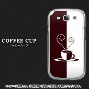 GALAXY S3 α SC-03E/GALAXY S3 SC-06D 共用ケース【273 コーヒーカップ (素材クリア)】 UV印刷