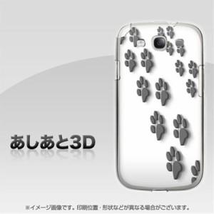GALAXY S3 α SC-03E/GALAXY S3 SC-06D 共用ケース【650 あしあと3D (素材クリア)】 UV印刷