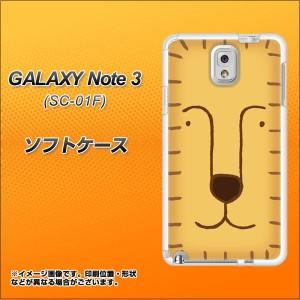 GALAXY Note 3 SC-01F / SCL22 共用 TPU ソフトケース / やわらかカバー【356 らいおん 素材ホワイト】 UV印刷 (ギャラクシー