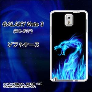 GALAXY Note 3 SC-01F / SCL22 共用 TPU ソフトケース / やわらかカバー【617 ブルードラゴン 素材ホワイト】 UV印刷 (ギャラ