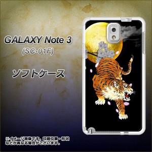 GALAXY Note 3 SC-01F / SCL22 共用 TPU ソフトケース / やわらかカバー【796 満月と虎 素材ホワイト】 UV印刷 (ギャラクシー