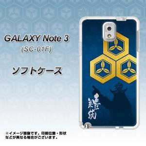 GALAXY Note 3 SC-01F / SCL22 共用 TPU ソフトケース / やわらかカバー【AB817 直江兼続 素材ホワイト】 UV印刷 (ギャラクシ