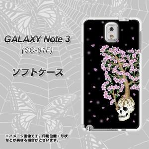 GALAXY Note 3 SC-01F / SCL22 共用 TPU ソフトケース / やわらかカバー【AG829 骸骨桜(黒) 素材ホワイト】 UV印刷 (ギャラク