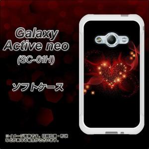Galaxy Active neo SC-01H TPU ソフトケース / やわらかカバー【382 ハートの創生 素材ホワイト】 UV印刷 (ギャラクシーアクティブネオ