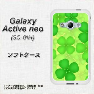 Galaxy Active neo SC-01H TPU ソフトケース / やわらかカバー【1297 四葉のクローバー 一面 素材ホワイト】 UV印刷 (ギャラクシーアク