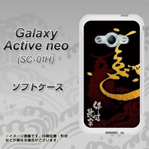 Galaxy Active neo SC-01H TPU ソフトケース / やわらかカバー【AB804 伊達政宗シルエットと花押 素材ホワイト】 UV印刷 (ギャラクシー
