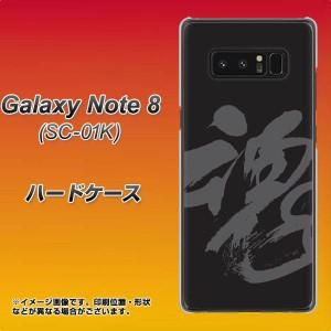 Galaxy Note8 SC-01K ハードケース / カバー【IB915 魂 素材クリア】(ギャラクシーノート8 SC-01K/SC01K用)